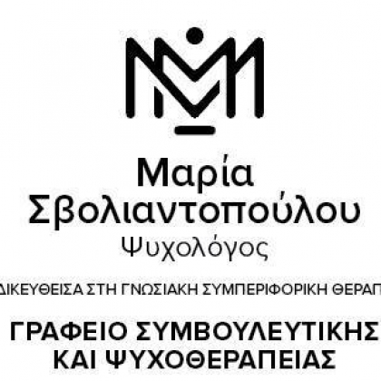 Ψυχολόγος Σβολιαντοπούλου Μαρία