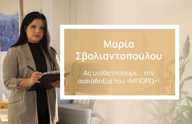 ΨΥΧΟΛΟΓΟΣ ΗΡΑΚΛΕΙΟ ΚΡΗΤΗΣ  Μαρία Σβολιαντοπούλου